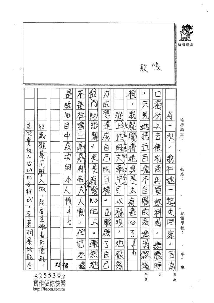 104W6205賴欣葳 (3)