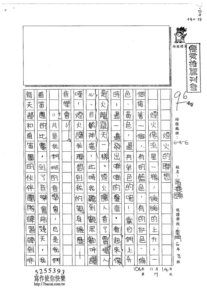 104W6207翁捷頤 (1)
