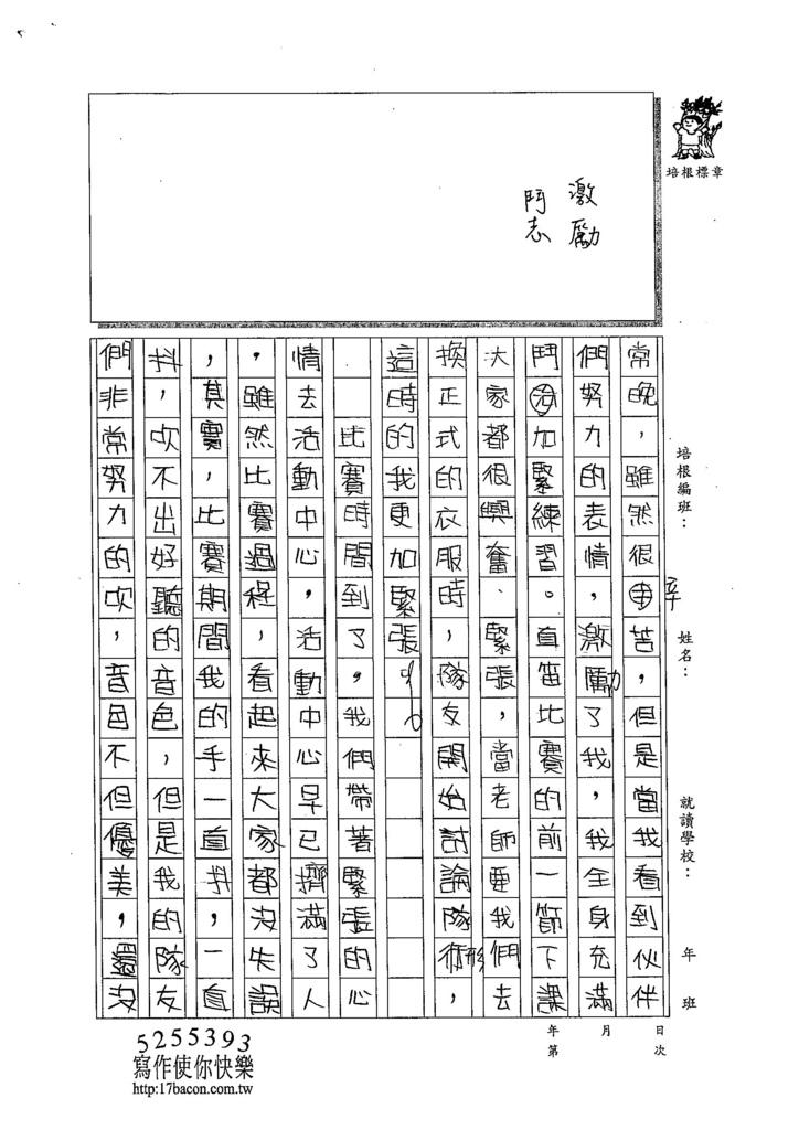 104W6207翁捷頤 (2)