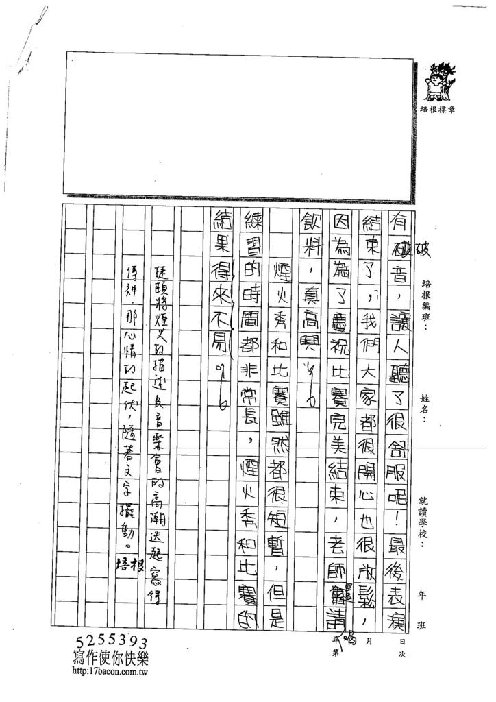 104W6207翁捷頤 (3)
