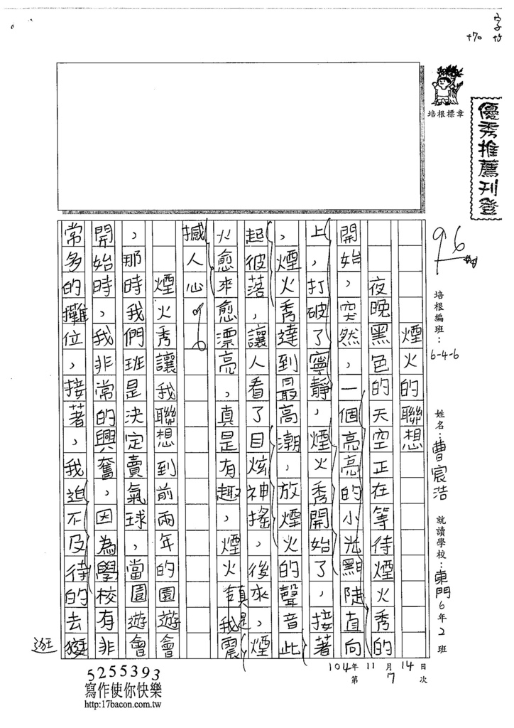 104W6207曹宸浩 (1)