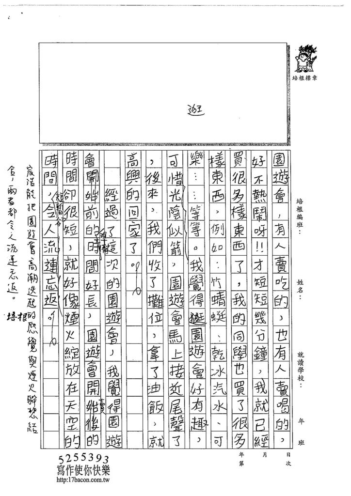 104W6207曹宸浩 (2)