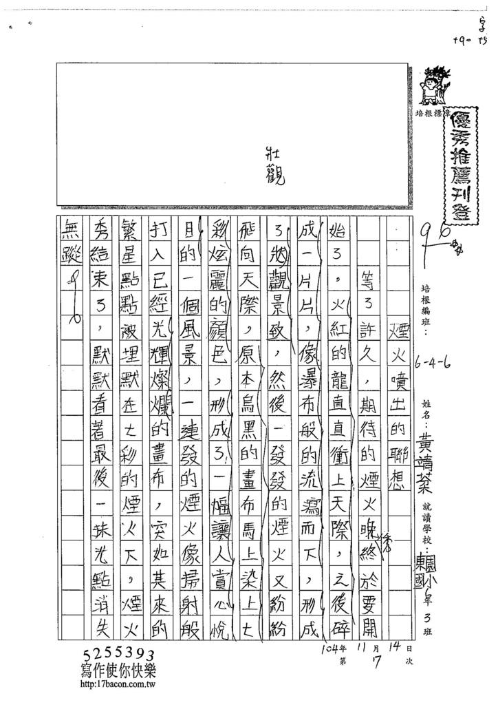 104W6207黃靖棻 (1)