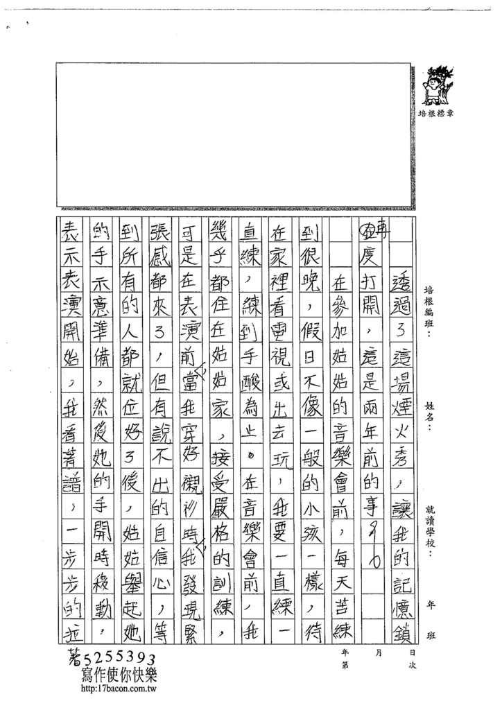 104W6207黃靖棻 (2)
