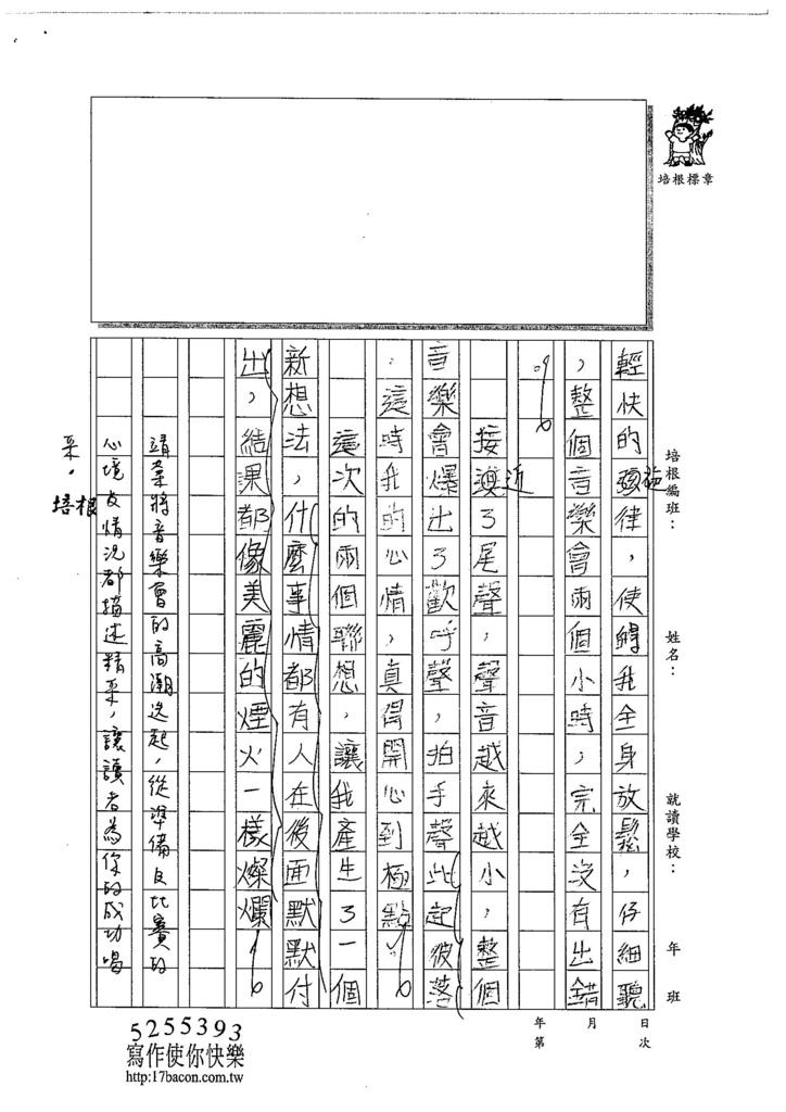 104W6207黃靖棻 (3)