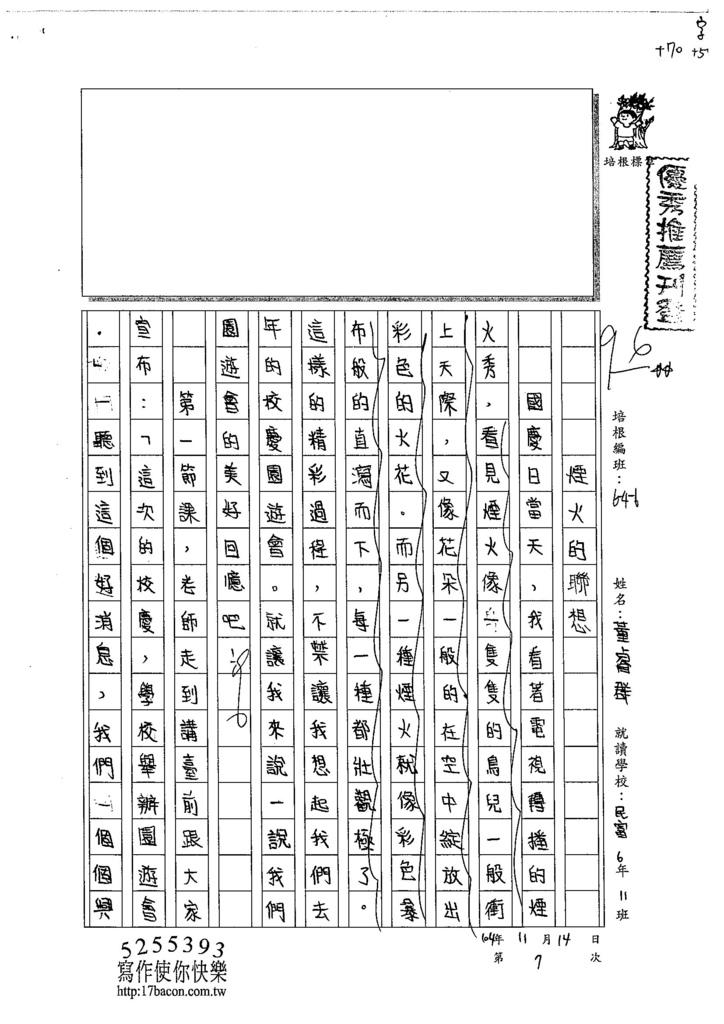 104W6207董睿群 (1)