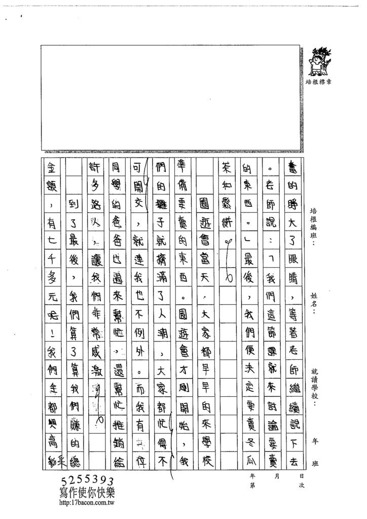 104W6207董睿群 (2)