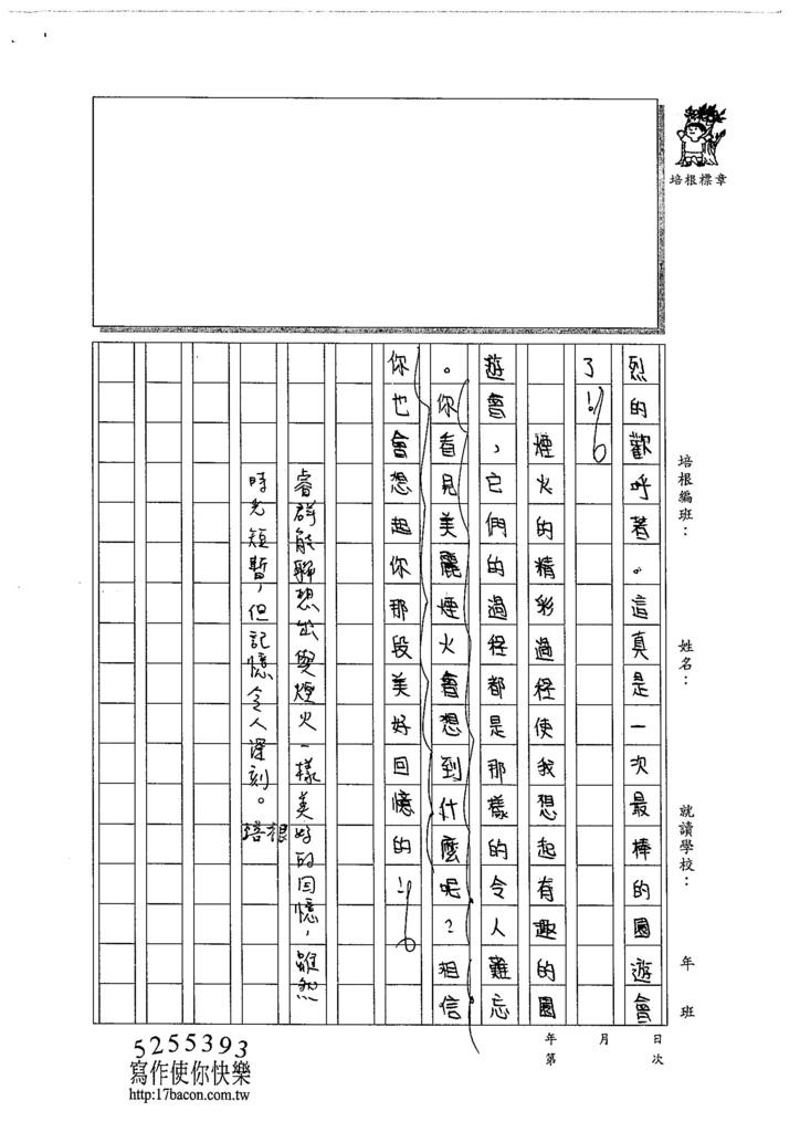 104W6207董睿群 (3)