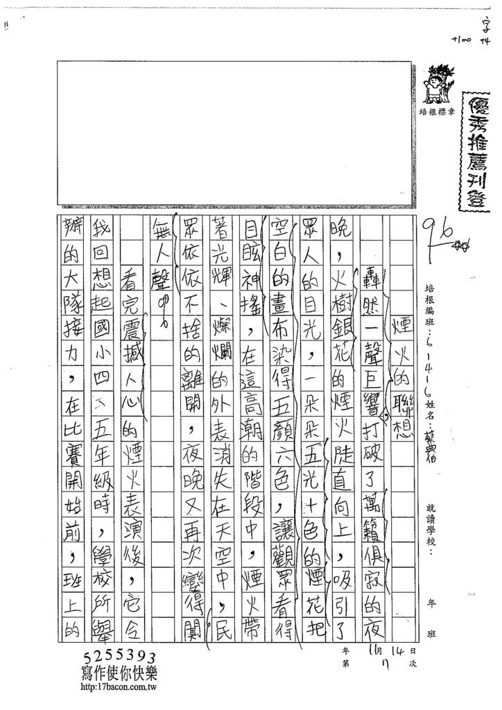 104W6207蔡典伯 (1)