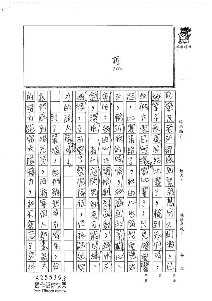 104W6207蔡典伯 (2)