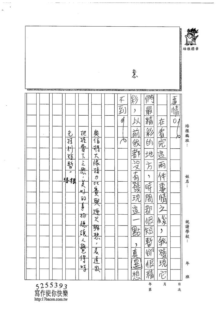 104W6207蔡典伯 (3)