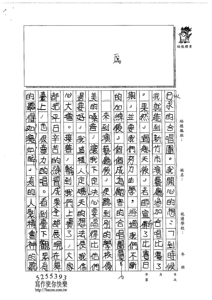104W6207賴欣葳 (2)