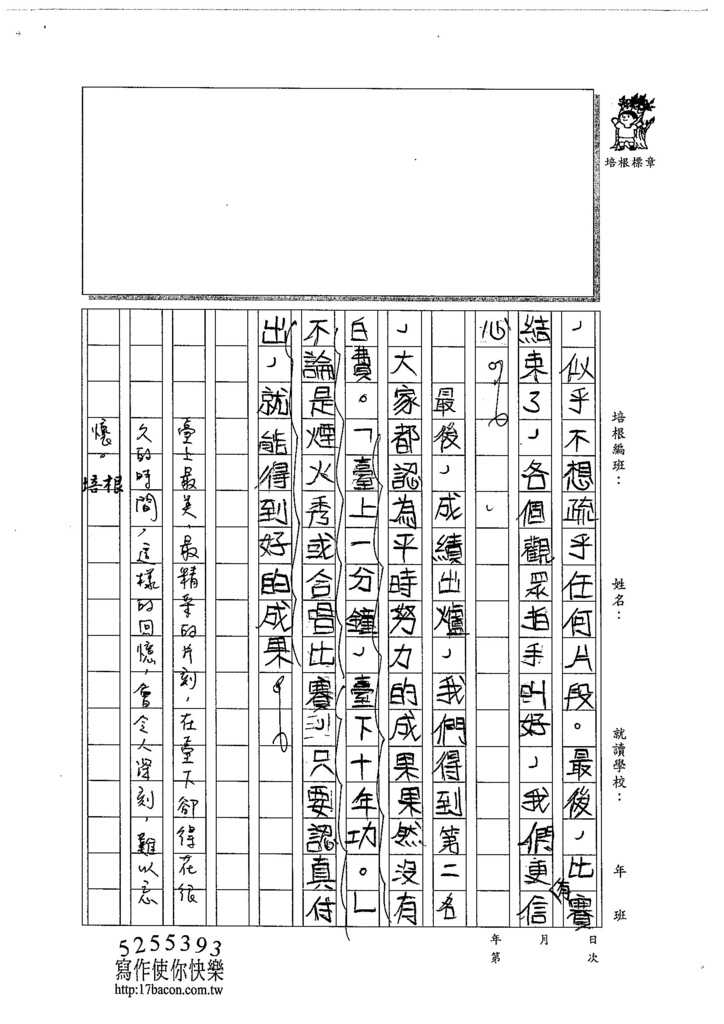 104W6207賴欣葳 (3)
