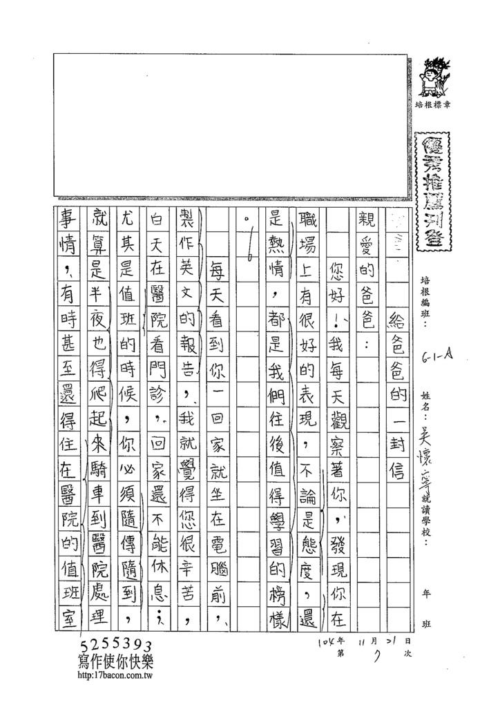 104WA207吳懷寧 (1)