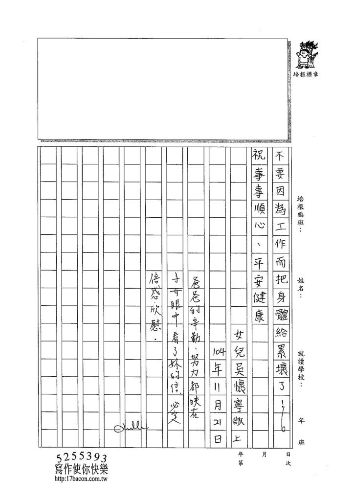 104WA207吳懷寧 (3)