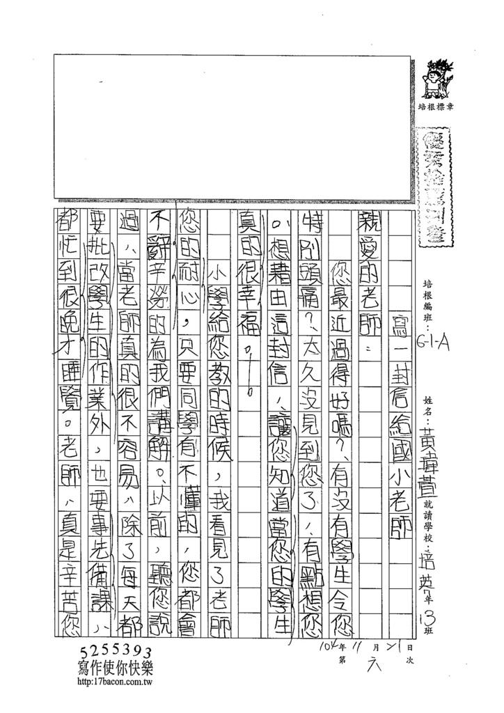104WA207黃瑋萱 (1)