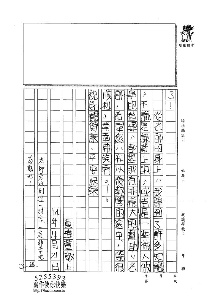 104WA207黃瑋萱 (2)