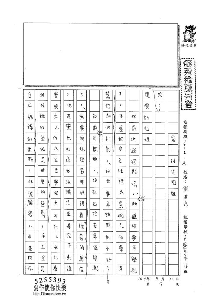 104WA207劉君彥 (1)