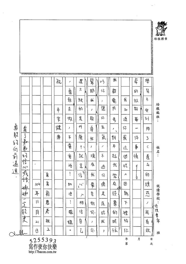 104WA207劉君彥 (2)