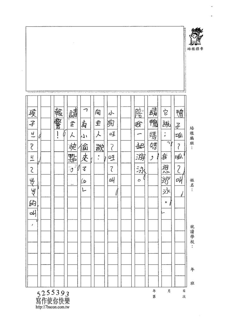 104W3209彭暐吉吉 (2)