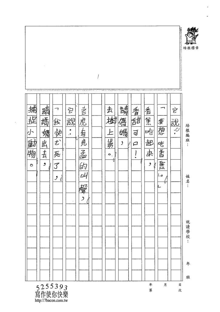 104W3209彭暐吉吉 (3)