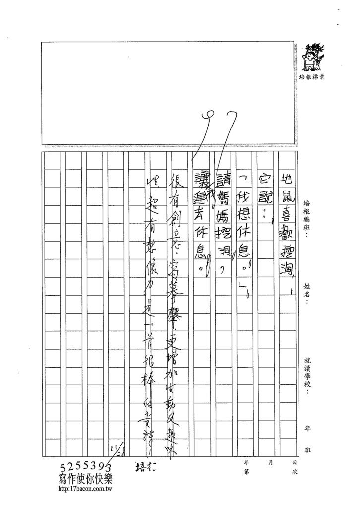 104W3209彭暐吉吉 (4)