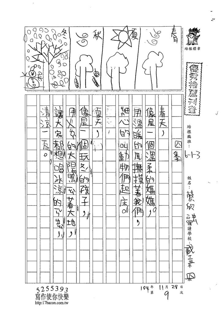 104W3209蔡欣融 (1)