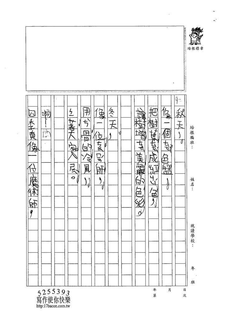104W3209蔡欣融 (2)