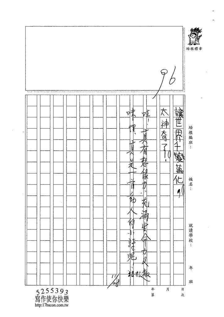 104W3209蔡欣融 (3)