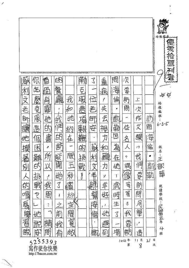 104W5208王歆華 (1)