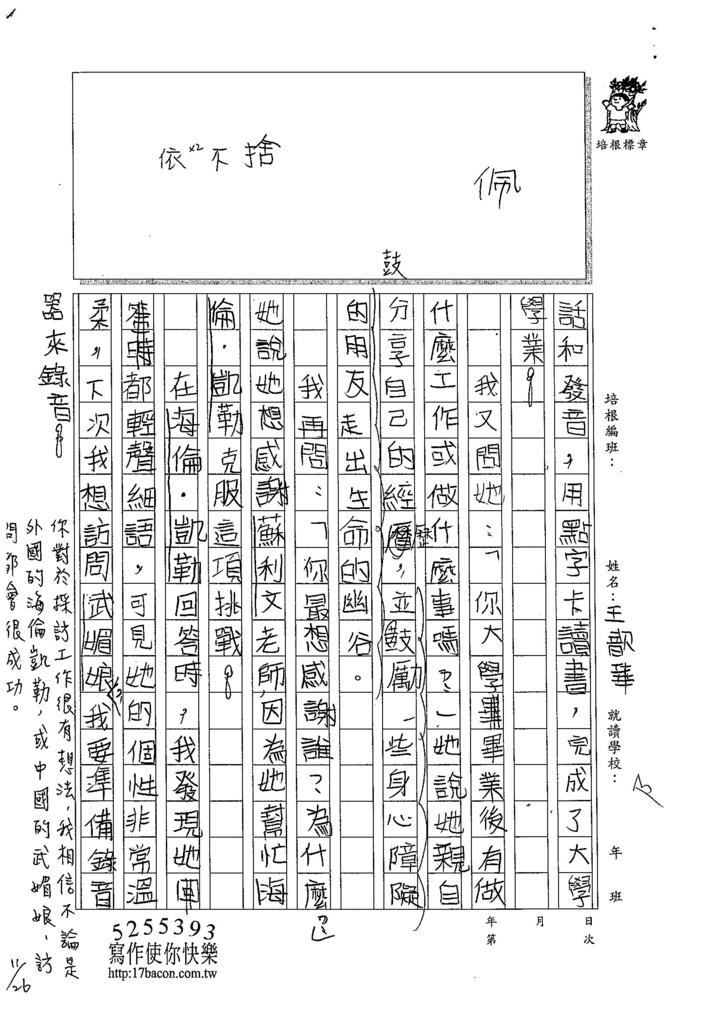 104W5208王歆華 (2)