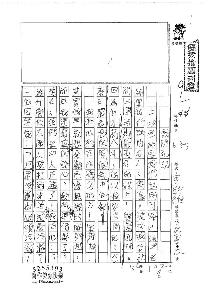 104W5208王歆維 (1)
