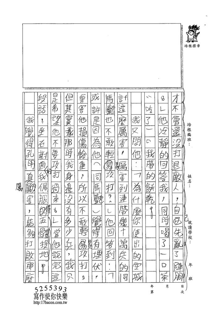 104W5208王歆維 (2)