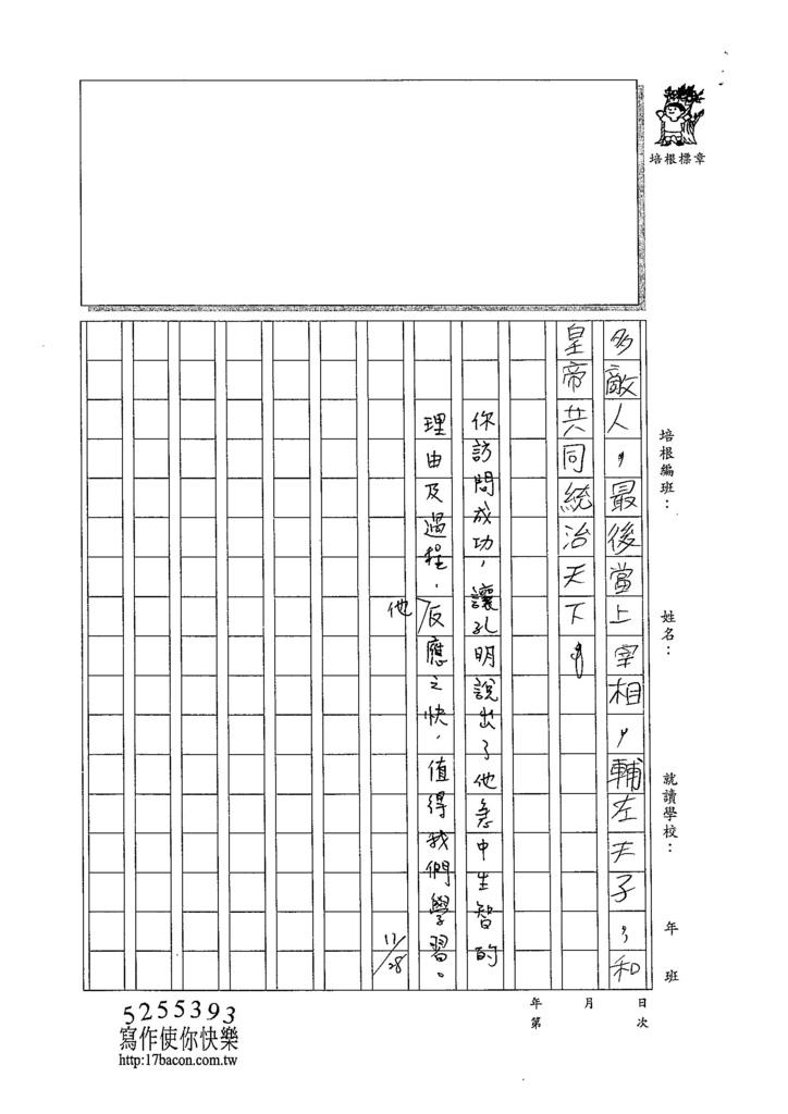104W5208王歆維 (3)