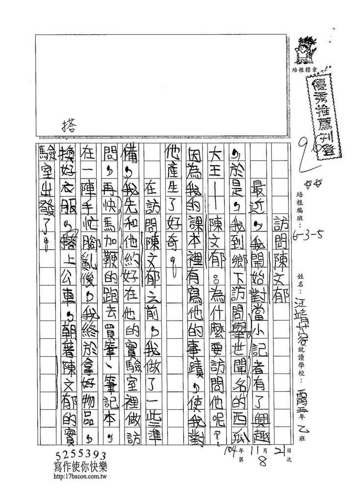 104W5208汪靖蓉 (1)