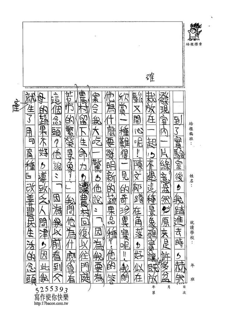104W5208汪靖蓉 (2)