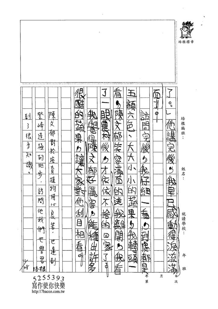 104W5208汪靖蓉 (3)
