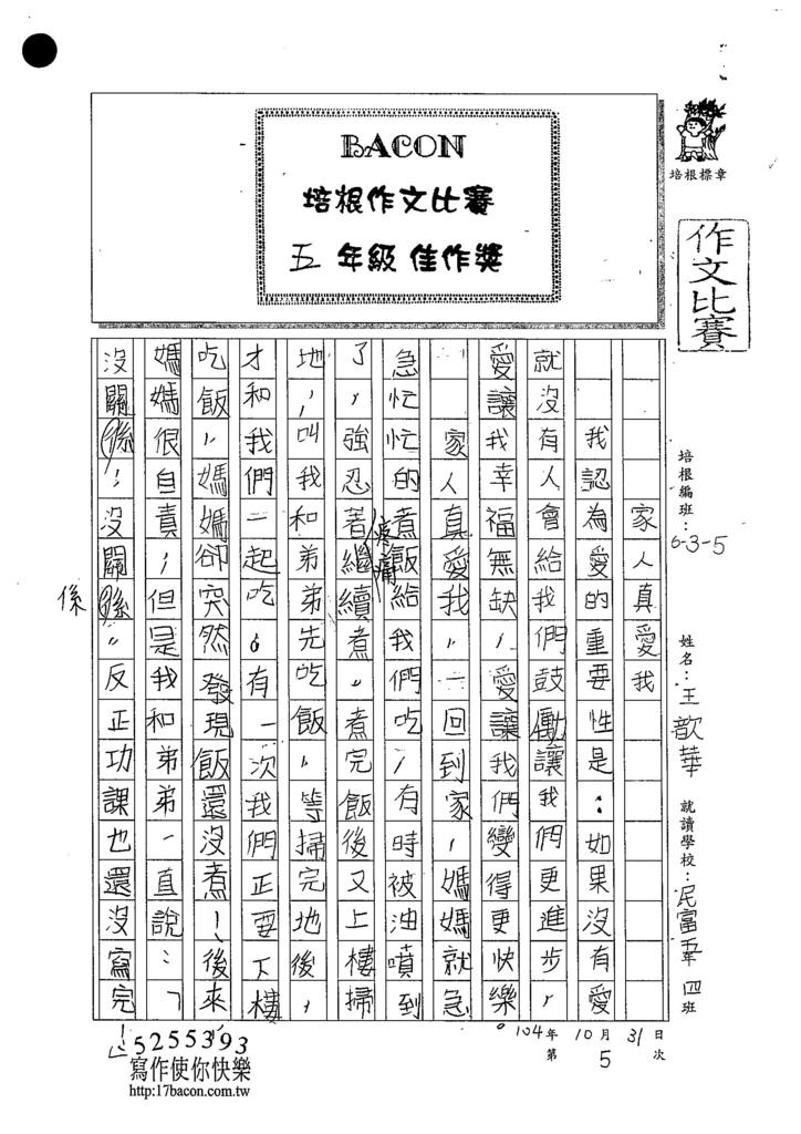 104W5205王歆華 (1)