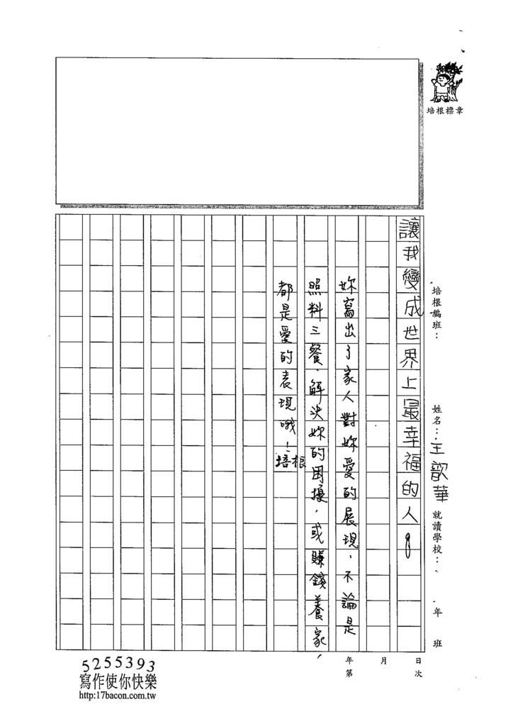 104W5205王歆華 (3)
