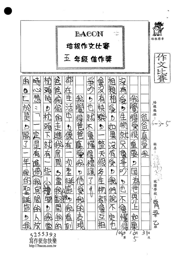 104W5205汪靖蓉 (1)
