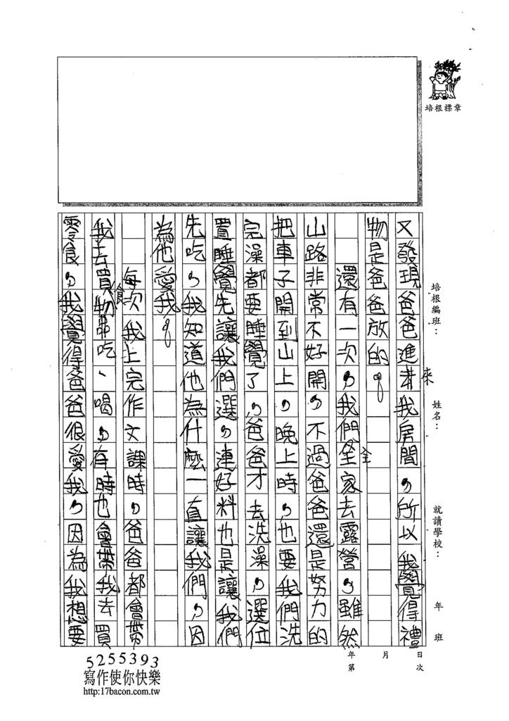 104W5205汪靖蓉 (2)