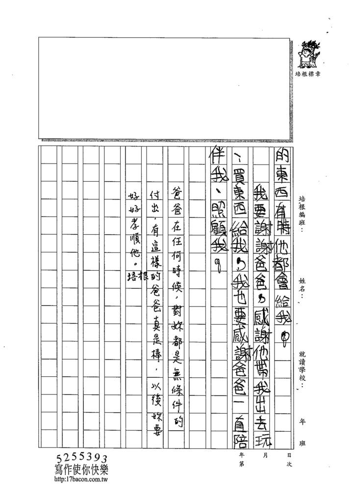 104W5205汪靖蓉 (3)