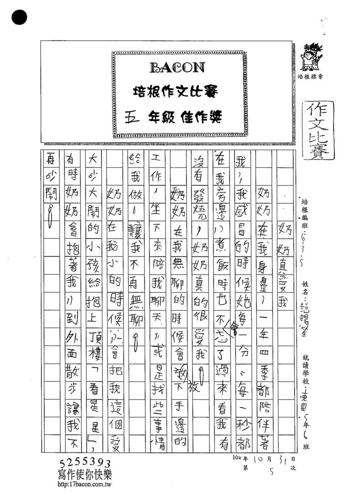 104W5205范揚笙 (1)