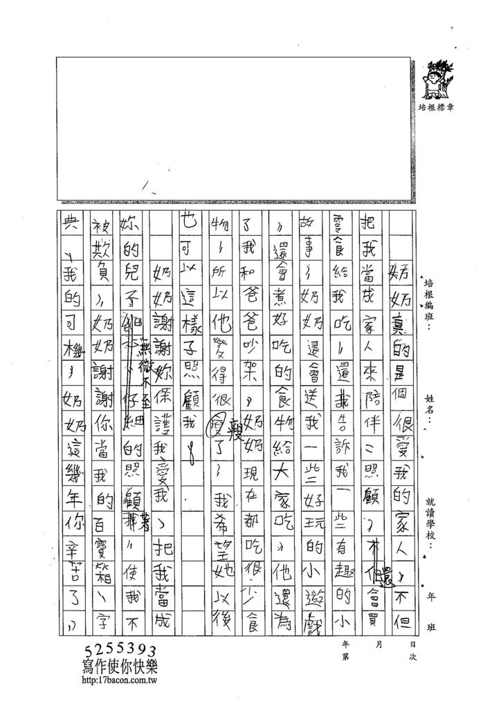 104W5205范揚笙 (2)