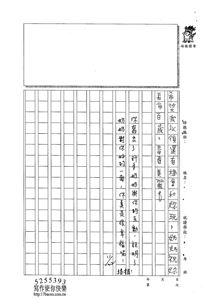 104W5205范揚笙 (3)