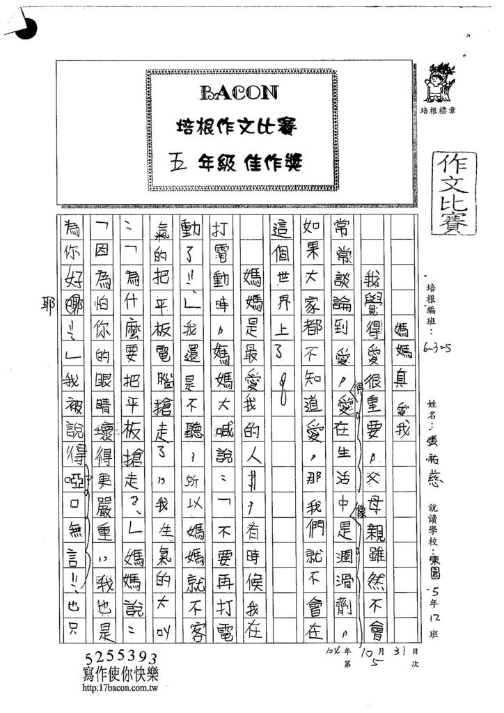 104W5205張祐慈 (1)