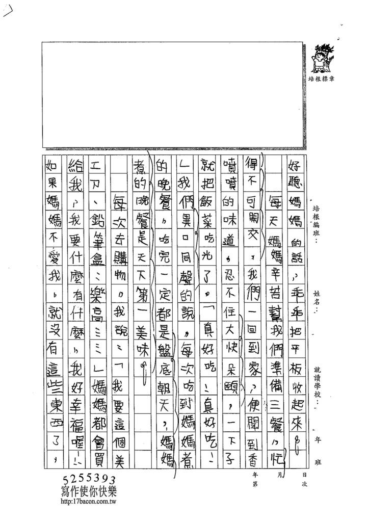 104W5205張祐慈 (2)
