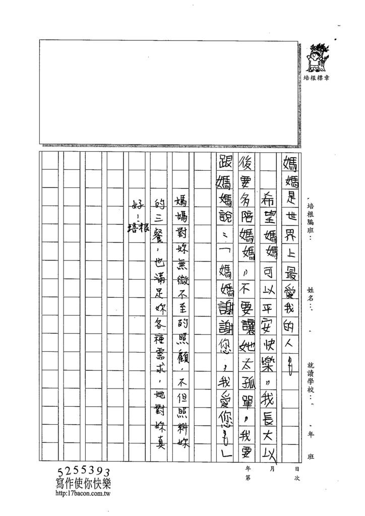104W5205張祐慈 (3)