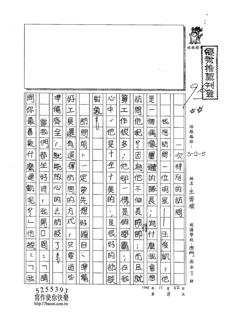 104W5208王羿棋 (1)