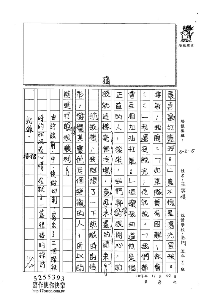 104W5208王羿棋 (2)